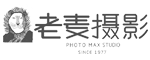 PhotoMax - 老麥攝影