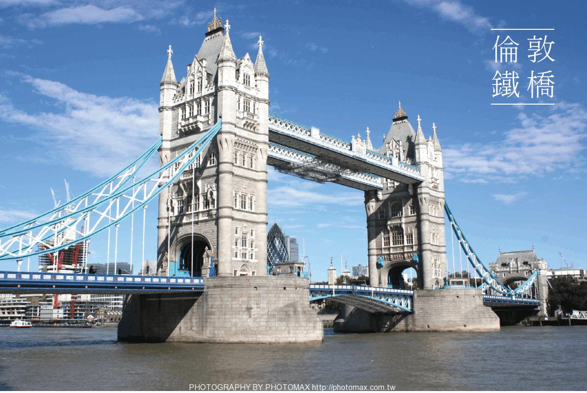 繞著世界拍愛情倫敦鐵橋-01-min