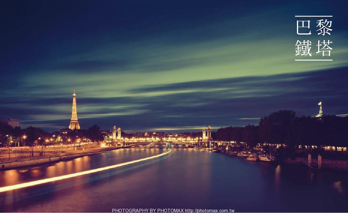 繞著世界拍愛情法國巴黎04-01-min